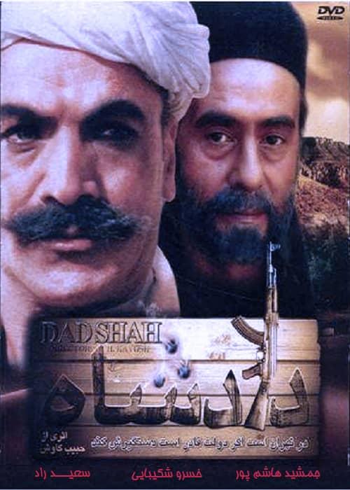 دانلود فیلم دادشاه جمشید هاشم پور با کیفیت عالی