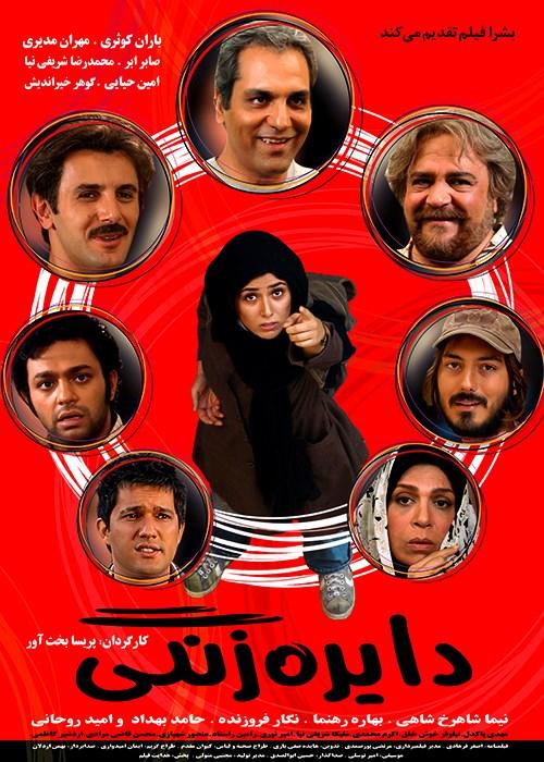 پوستر فیلم سینمایی دایره زنگی