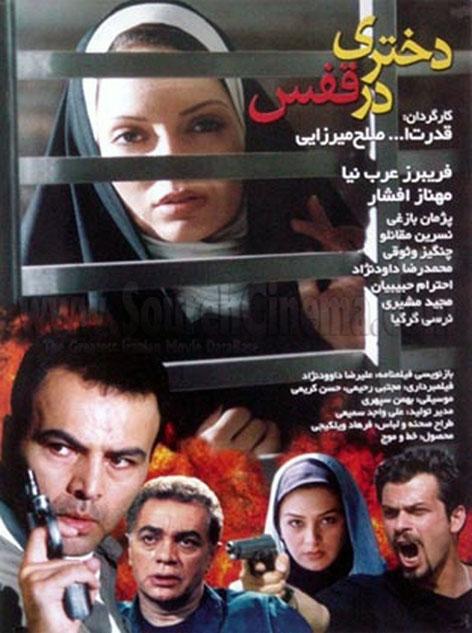 پوستر فیلم سینمایی دختری در قفس