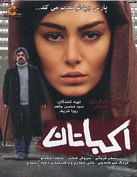 پوستر فیلم سینمایی اکباتان