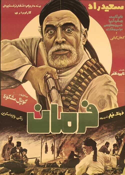 دانلود فیلم ایرانی قدیمی فرمان 1360