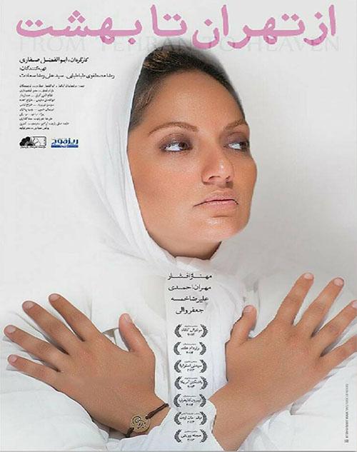 پوستر فیلم سینمایی از تهران تا بهشت