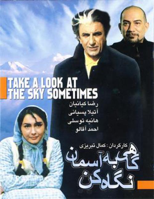 دانلود فیلم گاهی به آسمان نگاه کن ۱۳۸۱