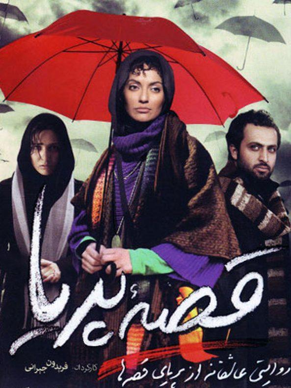 پوستر فیلم سینمایی قصه پریا