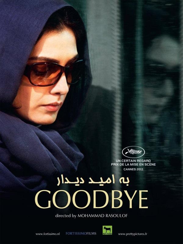 دانلود فیلم به امید دیدار با کیفیت عالی