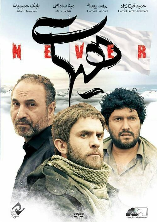 پوستر فیلم سینمایی هیهات