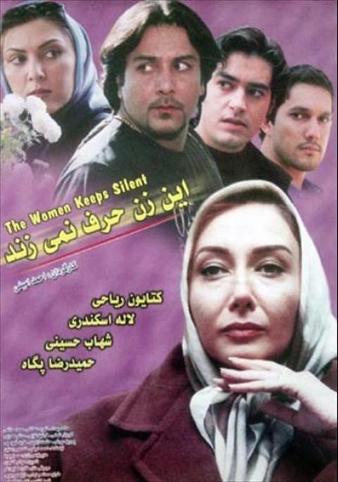پوستر فیلم سینمایی این زن حرف نمی زند