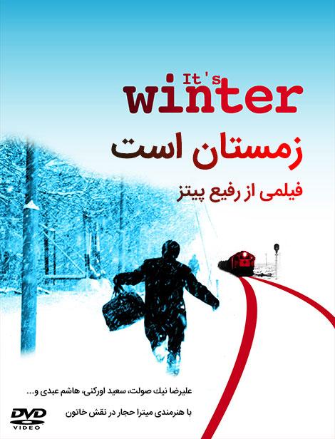 دانلود فیلم زمستان است