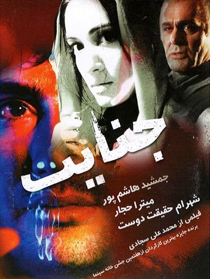 پوستر فیلم سینمایی جنایت
