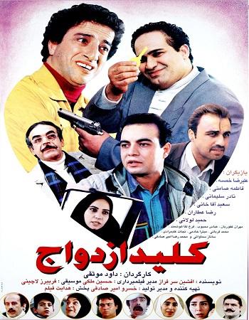 دانلود فیلم ایرانی کلید ازدواج با کیفیت عالی