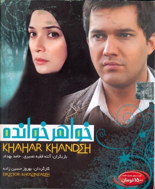 پوستر فیلم سینمایی خواهر خوانده