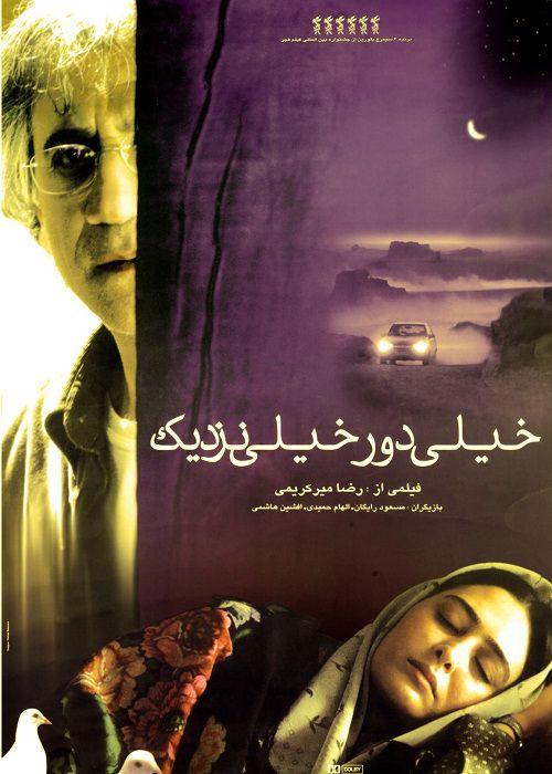 دانلود فیلم ایرانی خیلی دور خیلی نزدیک نماشا
