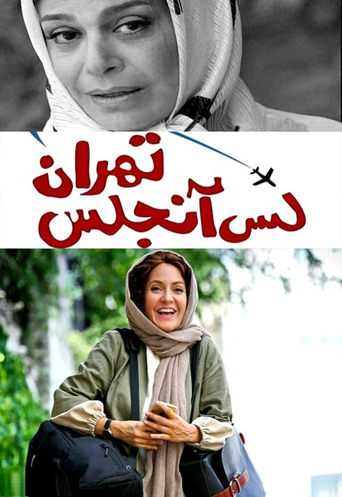 پوستر فیلم سینمایی لس آنجلس تهران