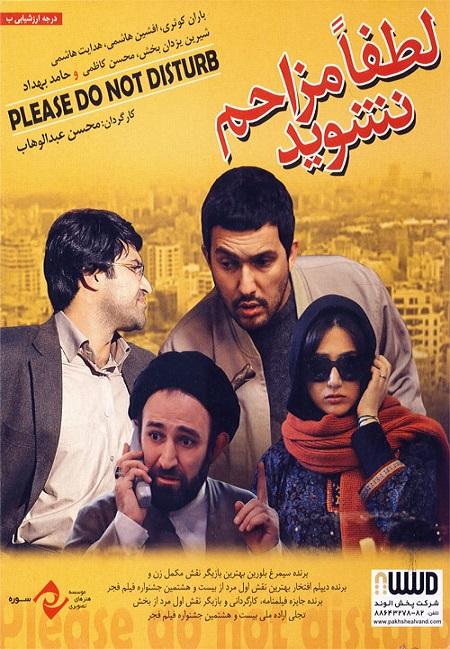 پوستر فیلم سینمایی لطفا مزاحم نشوید
