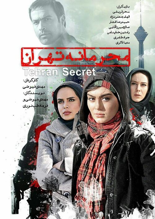 پوستر فیلم سینمایی محرمانه تهران