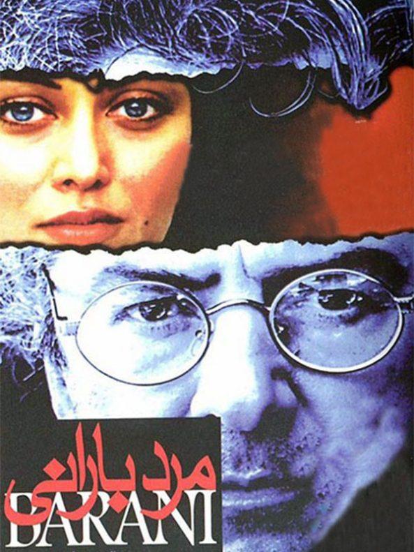 دانلود رایگان فیلم مرد بارانی