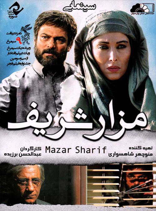 دانلود فیلم مزار شریف با کیفیت بالا