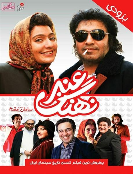 پوستر فیلم سینمایی نهنگ عنبر