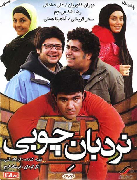 پوستر فیلم سینمایی نردبان چوبی