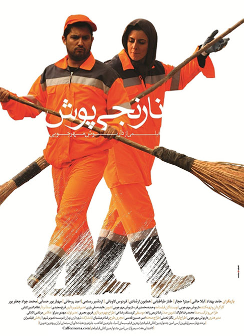 پوستر فیلم سینمایی نارنجی پوش