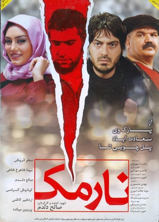 پوستر فیلم سینمایی نارمک