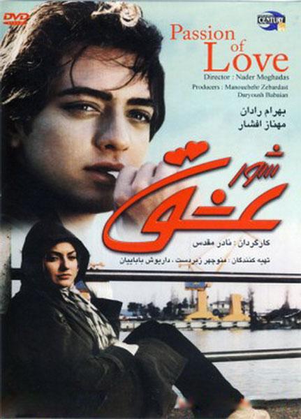 پوستر فیلم سینمایی شور عشق