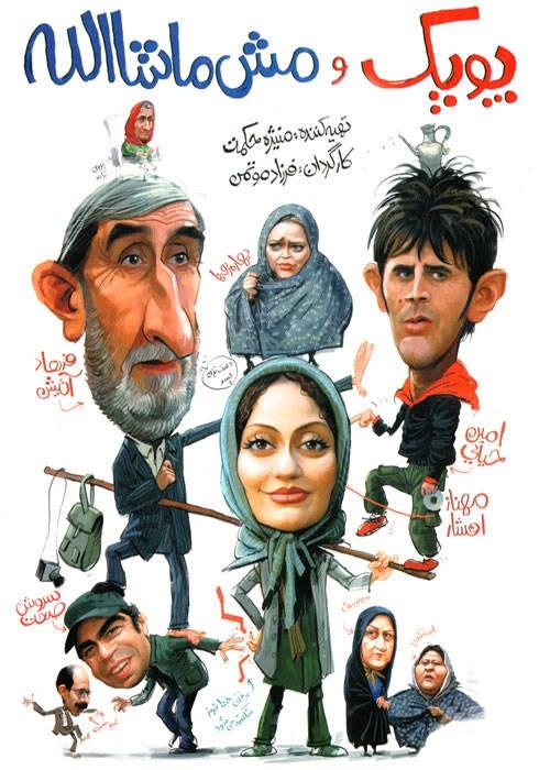 پوستر فیلم سینمایی پوپک و مش ماشاالله