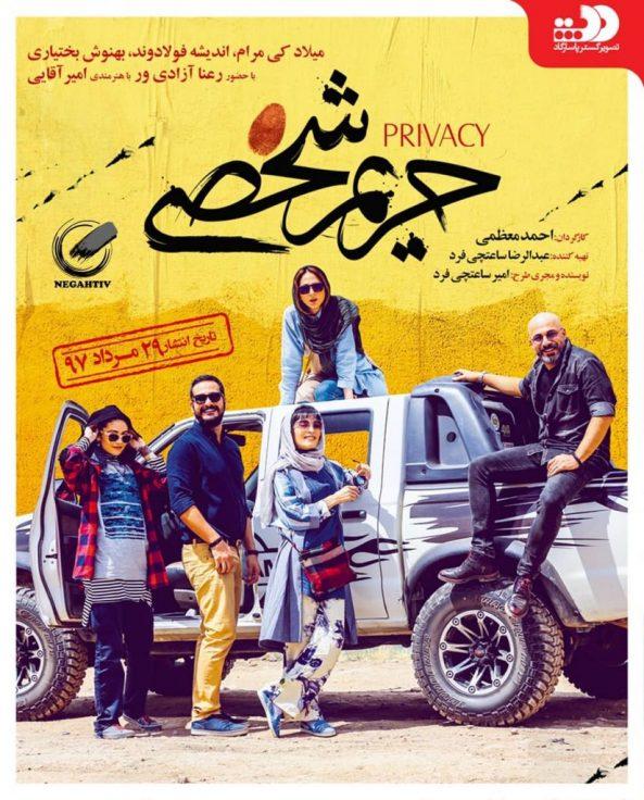 پوستر فیلم سینمایی حریم شخصی