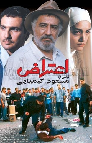 پوستر فیلم سینمایی اعتراض