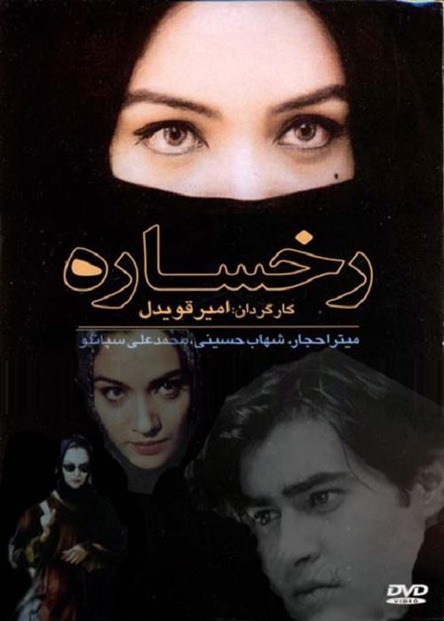 پوستر فیلم سینمایی رخساره