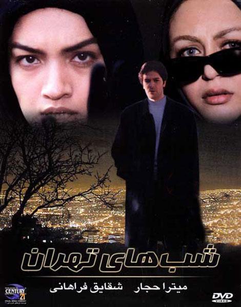 پوستر فیلم سینمایی شب های تهران