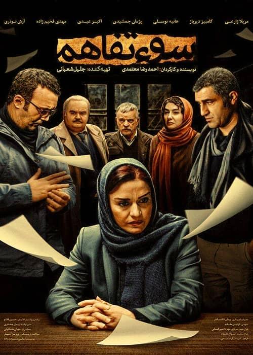 دانلود رایگان فیلم ایرانی سوء تفاهم نماشا