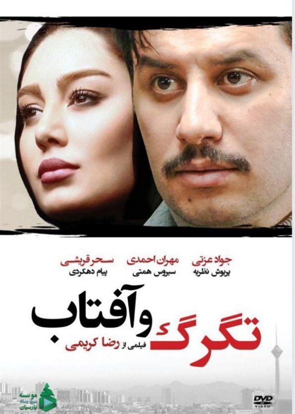 پوستر فیلم سینمایی تگرگ و آفتاب