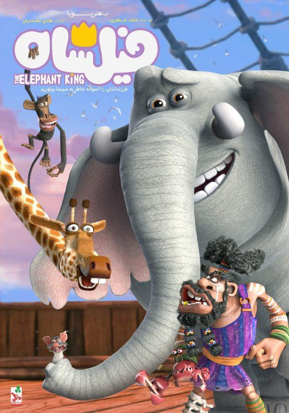 دانلود انیمیشن فیلشاه با کیفیت عالی