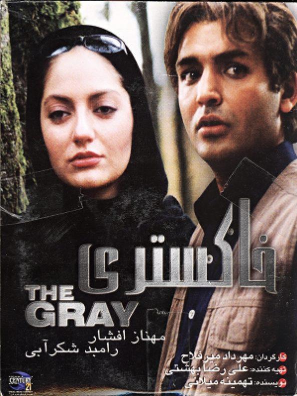 پوستر فیلم سینمایی خاکستری
