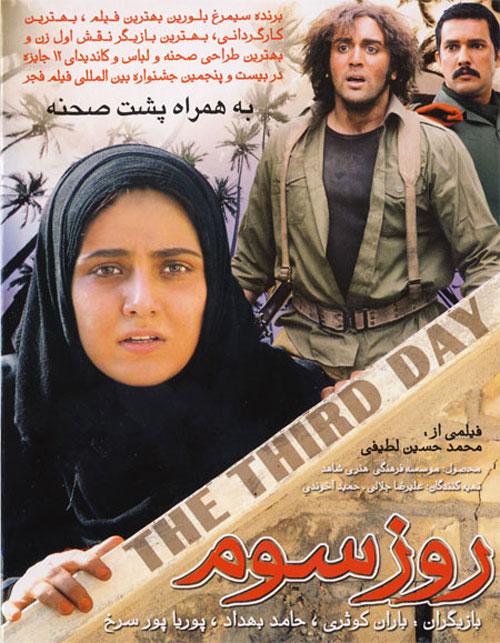 پوستر فیلم سینمایی روز سوم