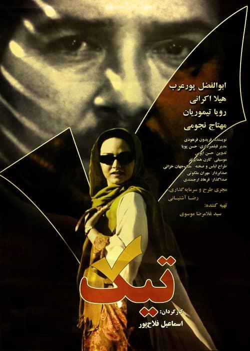 دانلود فیلم ایرانی تیک با کیفیت بالا 720p