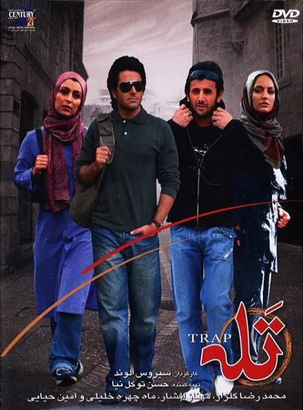 پوستر فیلم سینمایی تله