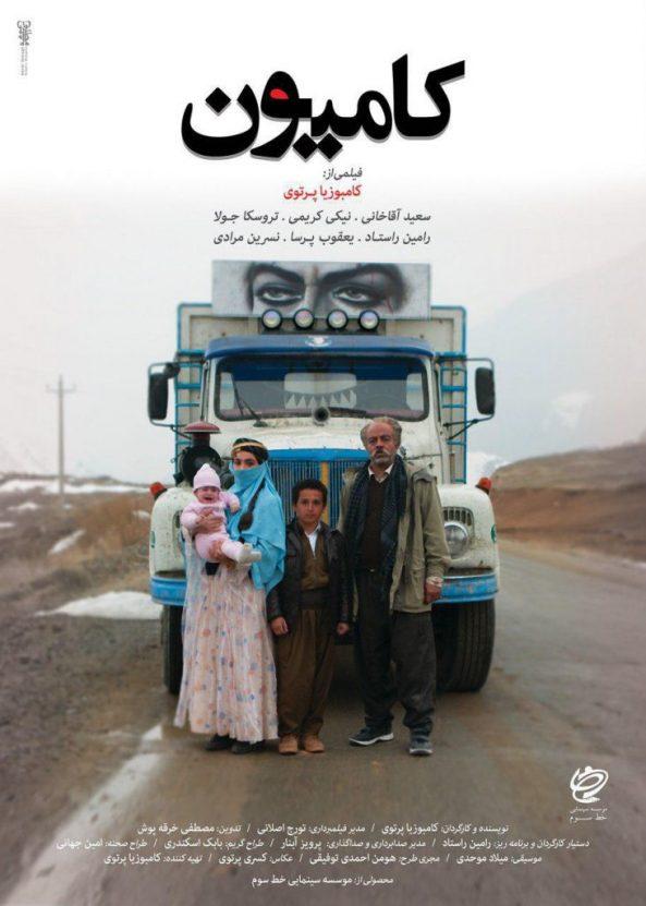 پوستر فیلم سینمایی کامیون