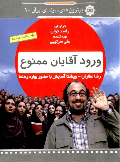 دانلود فیلم ورود آقایان ممنوع ۱۳۸۹