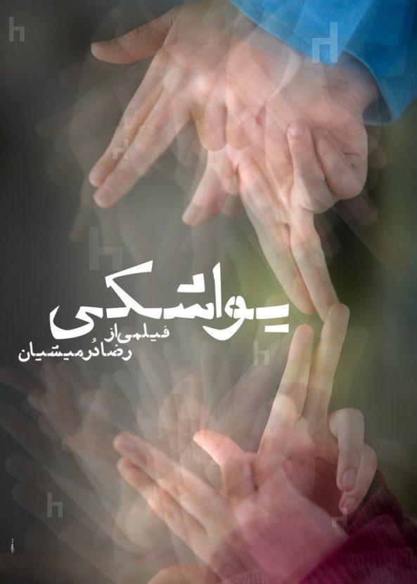 پوستر فیلم سینمایی یواشکی