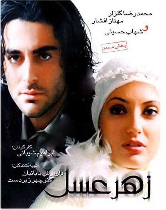 پوستر فیلم سینمایی زهر عسل