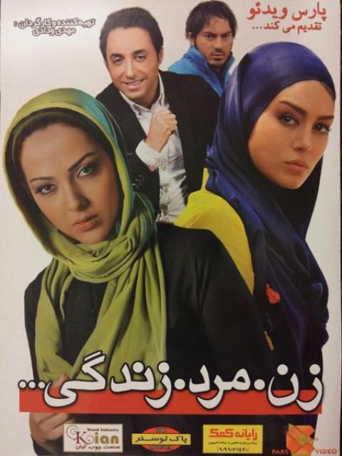 پوستر فیلم سینمایی زن مرد زندگی