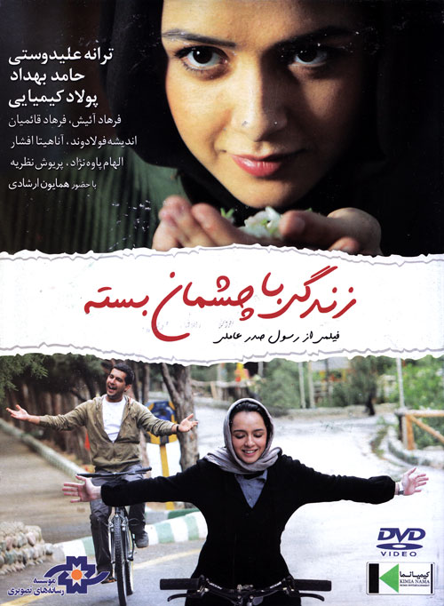 پوستر فیلم سینمایی زندگی با چشمان بسته