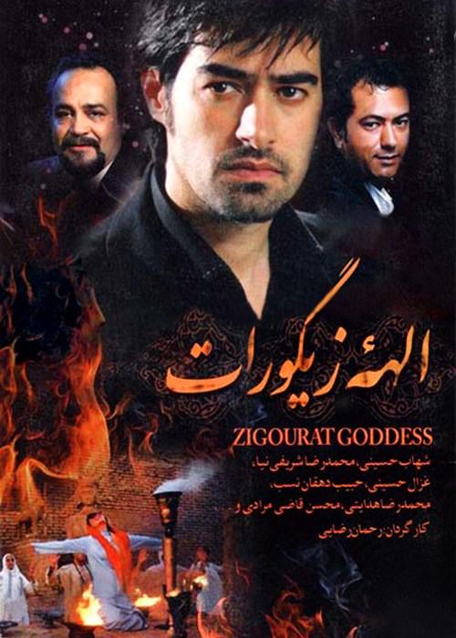 دانلود فیلم الهه زیگورات 1382