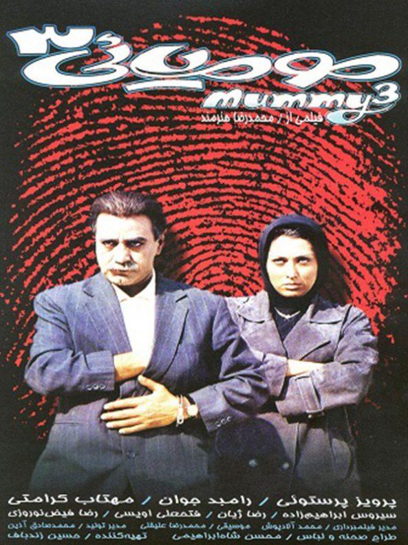 پوستر فیلم سینمایی مومیایی 3