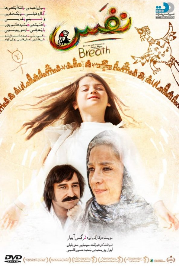 پوستر فیلم سینمایی نفس