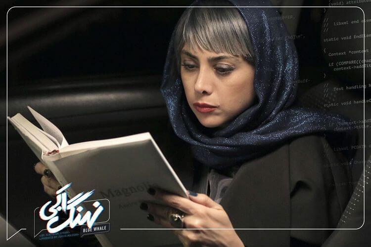 نمای سوم سریال Nahang Abi AKA Blue Whale قسمت 17 با حضور آزاده صمدی