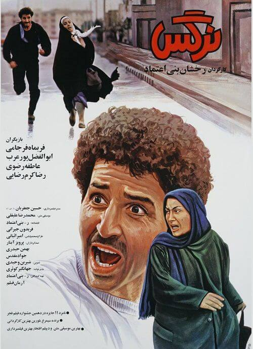 دانلود فیلم سینمایی نرگس