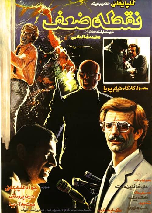 دانلود فیلم ایرانی نقطه ضعف 1362 با حجم کم